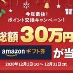 【infoQ】最大30,000円分のアマゾンギフト券が当たる!「ポイント交換キャンペーン」