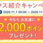 【ハピタス】新規登録と条件クリアで2,000円分が貰える!「ハピタス紹介キャンペーン」【11月度版】