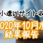お小遣いサイト収入2020年10月度結果報告