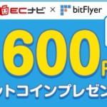 【ECナビ】エントリー&条件クリアで最大600円分のビットコインが貰える!