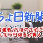 【ちょびリッチ】最大10万円貰える「ちょ日新聞」が当選人数2倍に!