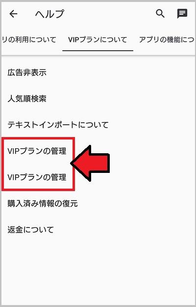 VIPプランの管理