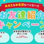 モッピー新規会員登録とミッション達成で2,000円貰える!