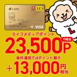 「dカードGOLD」カード発行で最大4万円相当お得に!?