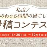 【GetMoney!】QUOカード15,000円分や豪華プレゼントが当たる「私流!冬のおうち時間の過ごし方投稿コンテスト」