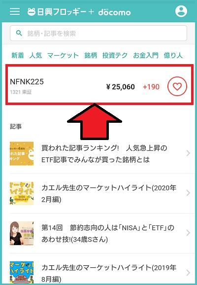 NFNK225