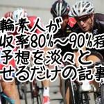 【TIPSTAR】競輪初心者が回収率80%~90%程度の予想を淡々と上げるだけの記事