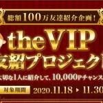 【モッピー】抽選で100名に1万円が当たる!「theVIP友紹プロジェクト」