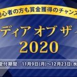 【A8.net】応募するだけで500円が当たる!「A8メディアオブザイヤー2020」