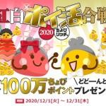 【ちょびリッチ】35万円の山分けが貰える!?ランキング1位なら5万円「紅白ポイ活合戦2020」