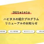 【ハピタス】友達紹介制度がまた変更!改悪?改善?