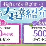 ニコニコお友達紹介キャンペーン