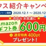 【ハピタス】会員登録と条件クリアでAmazonギフト券600円分が貰える「ハピタス紹介キャンペーン」【12月度版】