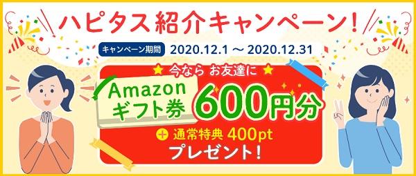 ハピタス紹介キャンペーン12月度