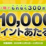 【ECナビ】お買い物で最大1,000円相当が当たる!もれなく300ポイントも貰える!