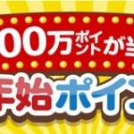 【ECナビ】最大1万円が当たる!総額30万円相当!「年末年始ポイントくじ」2020年~2021年度版