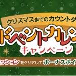 【アメフリ】日替わりミッションをクリアで最大1万円が貰える!