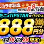 【TIPSTAR】ハッシュタグ投稿で8,888円分のTIPマネーが当たる!!「銀だこコラボ記念!TIPSTAR8倍以上車券的中キャンペーン」