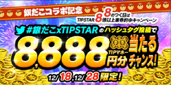 8888円分あたる