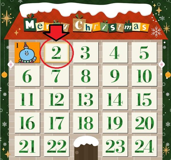 カレンダーをタップ