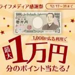 【ライフメディア】1,000P分広告利用で最大1万円が当たる!