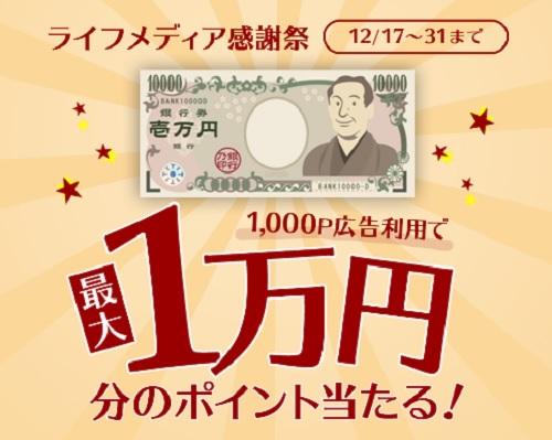 最大1万円分のポイントが当たる