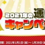 【infoQ】クイズに回答して2万円の山分けを貰おう!「新春!2021年の運試しキャンペーン」