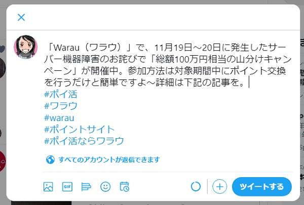 Twitteer