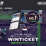 「WINTICKET(ウインチケット)」新規登録で最大51,000円貰える!登録方法を画像付きで紹介!