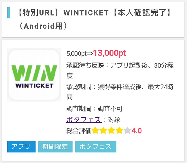 android特別URL