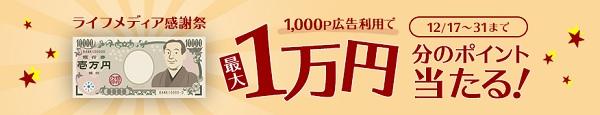 最大1万円分のポイントが当たる横長