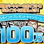 【Gポイント】ポイント交換だけで抽選で1万円が当たる!「ドドーンと総額100万Gポイントプレゼントキャンペーン第1弾」