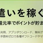 【アメフリ】SNSやブログでアメフリを紹介してポイントゲット!
