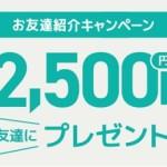 お友達紹介キャンペーン3月度