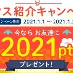 【ハピタス】会員登録と条件達成で2021円貰える「ハピタス紹介キャンペーン」
