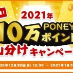 【PONEY】10万円相当の山分けキャンペーン開催中!ひょっとしたら物凄く高い山分け額になるかも?