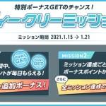 【GetMoney!】1,000円相当が当たる!ログインポイントも貰える「ウィークリーミッション」