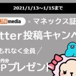 【ライフメディア】ツイートするだけで50円貰える!「Twitter投稿キャンペーン」