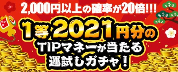 2000円以上