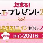 【たまる!】アンケート回答で2021円相当のコインが当たる!「たまる!お年玉プレゼント2021」