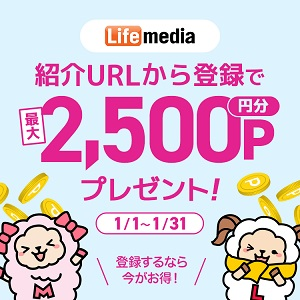 2500円分プレゼント
