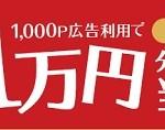 【ライフメディア】1万円当たる!はずれ無しのお年玉!