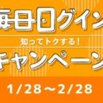 【Warau】最大500円貰える!新規ユーザー限定「毎日ログインキャンペーン」