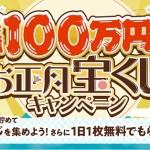 総額100万円お正月宝くじキャンペーン