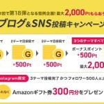 【GetMoney!】テーマ投稿で最大200円貰える!「ブログ&SNS投稿キャンペーン」2021年度も開催!