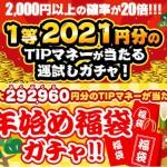 「TIPSTAR」確率20倍の運試しガチャか?最大292,960円が当たる年初め福袋ガチャか?どっちを回す?