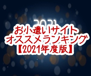 お小遣いサイトランキング2021年度版