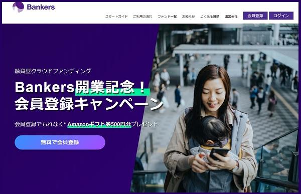BankersTOP画面