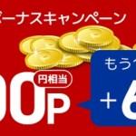 【ライフメディア】楽天証券ともう1つ広告利用で500円分のボーナスが貰える