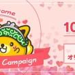 1000円当たるバレンタインデーキャンペーン